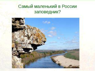 Самый маленький в России заповедник?