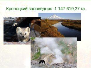 Кроноцкий заповедник -1 147 619,37 га