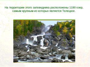 На территории этого заповедника расположены 1190 озер, самым крупным из котор