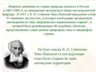 Широкое движение по охране природы началось в России в 1905-1906 гг. по иници