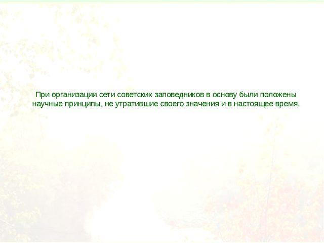 При организации сети советских заповедников в основу были положены научные пр...