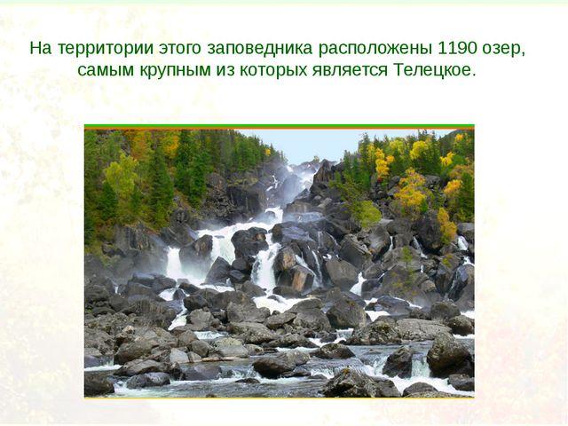 На территории этого заповедника расположены 1190 озер, самым крупным из котор...