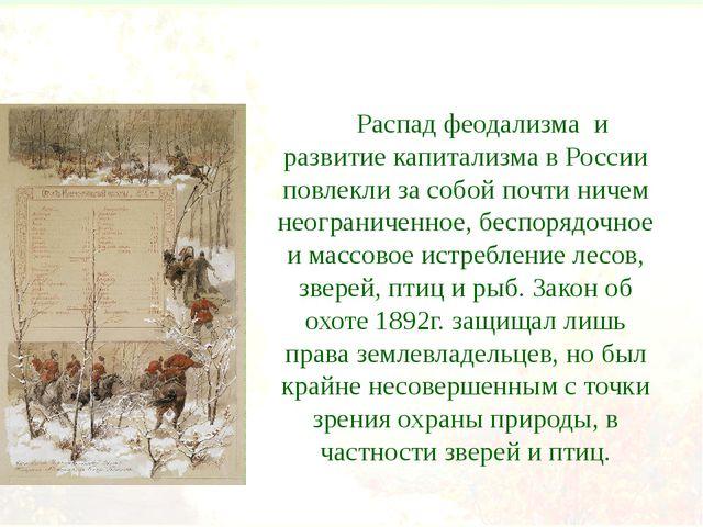 Распад феодализма и развитие капитализма в России повлекли за собой почти ни...
