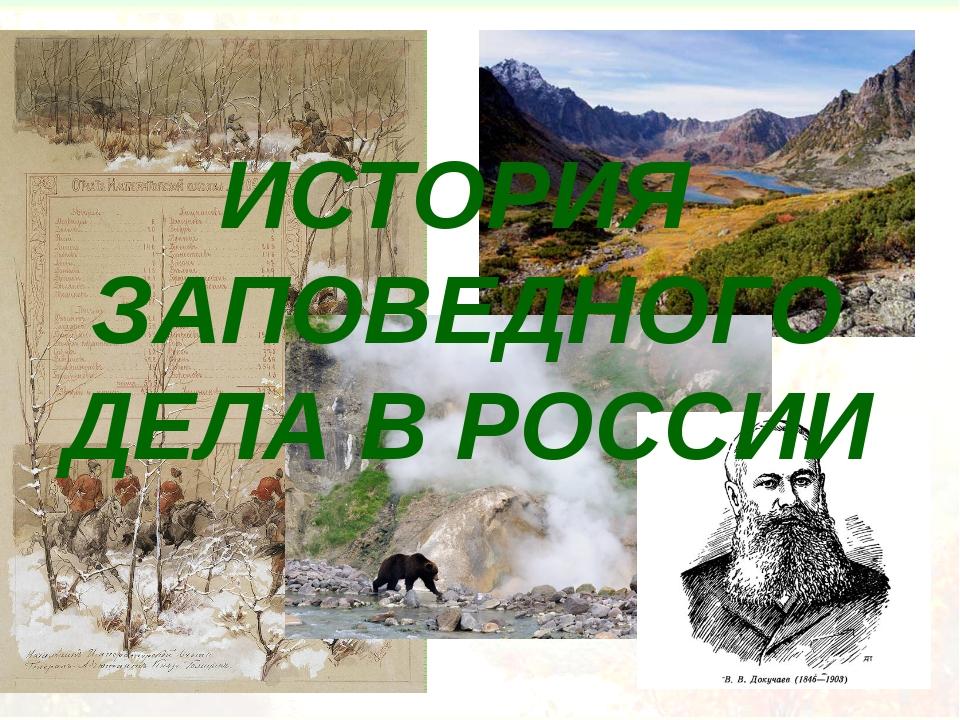 ИСТОРИЯ ЗАПОВЕДНОГО ДЕЛА В РОССИИ