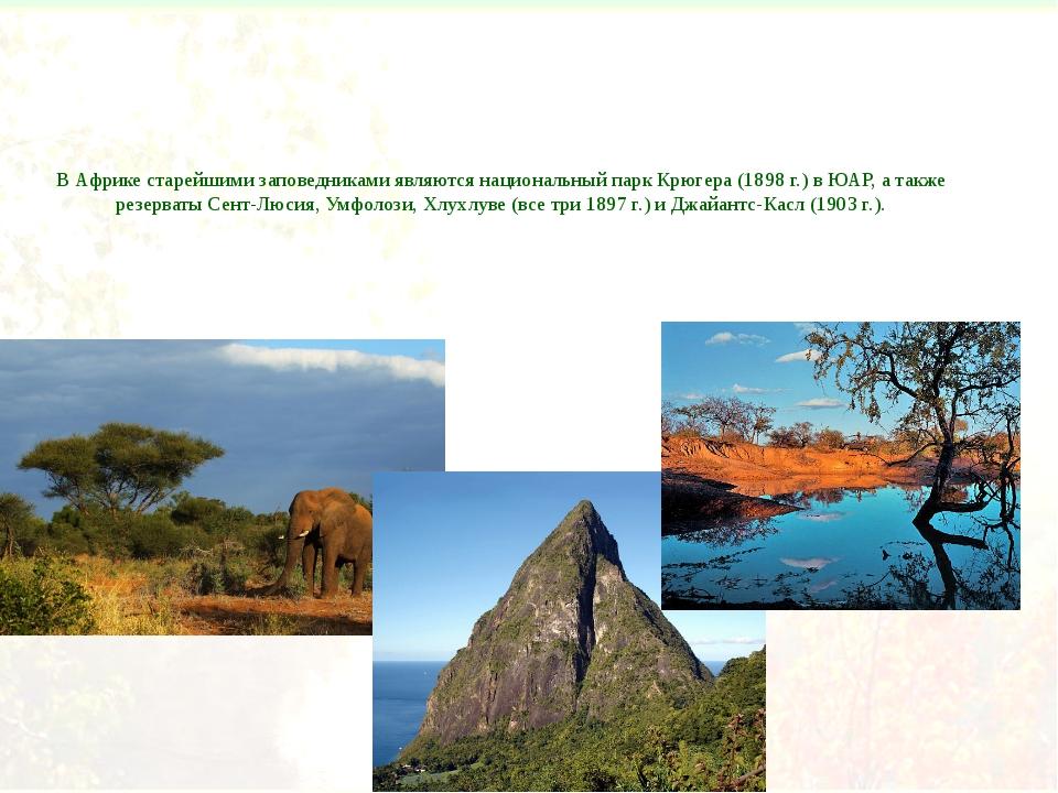 В Африке старейшими заповедниками являются национальный парк Крюгера (1898 г....