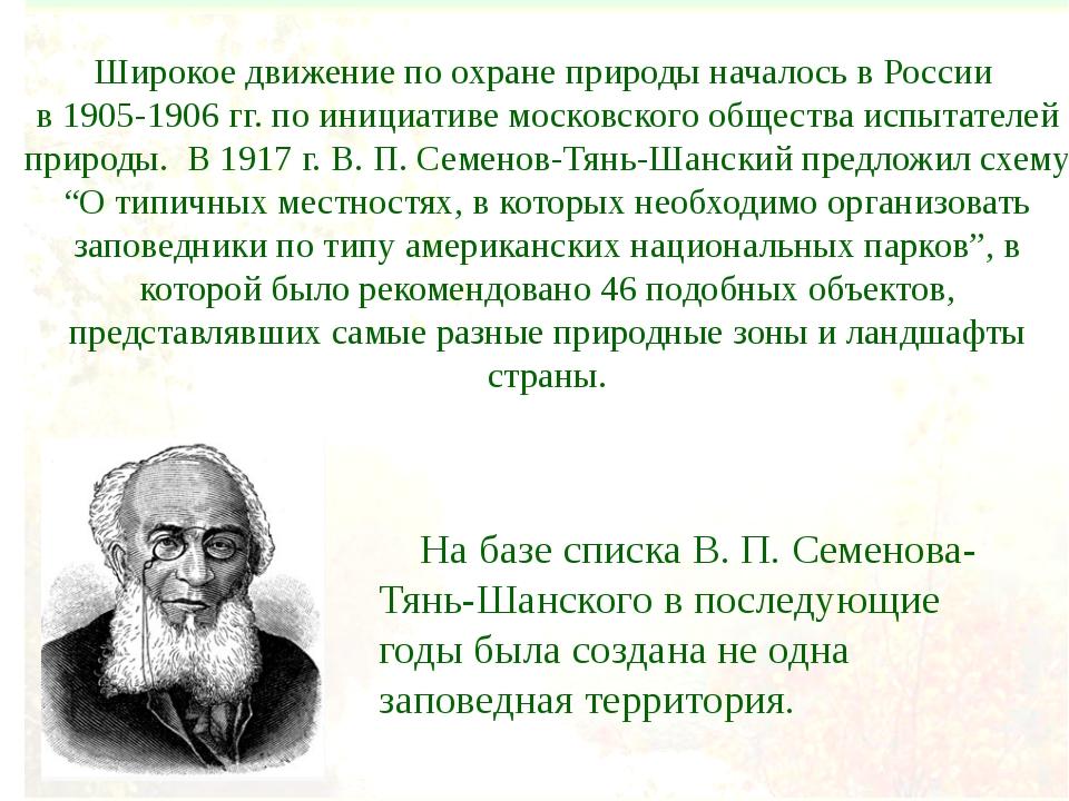 Широкое движение по охране природы началось в России в 1905-1906 гг. по иници...