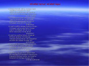 Жұмбақтастың жұмбақтары: 1.Оқушы болсаң жақсы, жылдам зерек Ондайлар Отанына