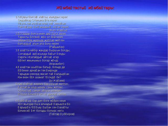 Жұмбақтастың жұмбақтары: 1.Оқушы болсаң жақсы, жылдам зерек Ондайлар Отанына...