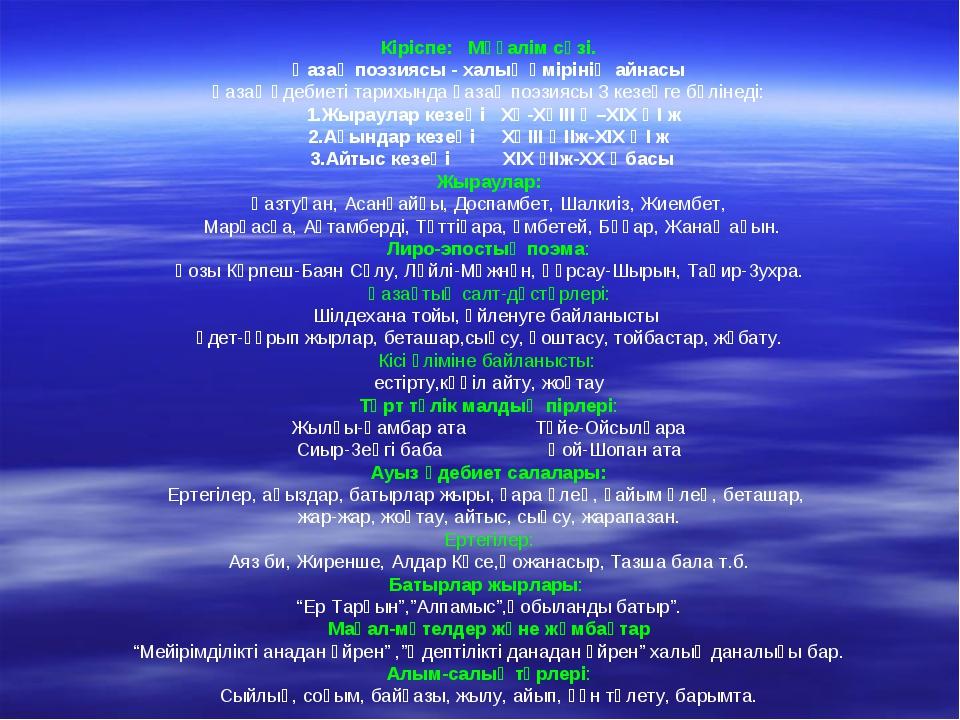 Кіріспе: Мұғалім сөзі. Қазақ поэзиясы - халық өмірінің айнасы Қазақ әдебиеті...