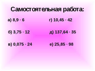 Самостоятельная работа: а) 8,9 ∙ 6 г) 10,45 ∙ 42 б) 3,75 ∙ 12 д) 137,64 ∙ 35