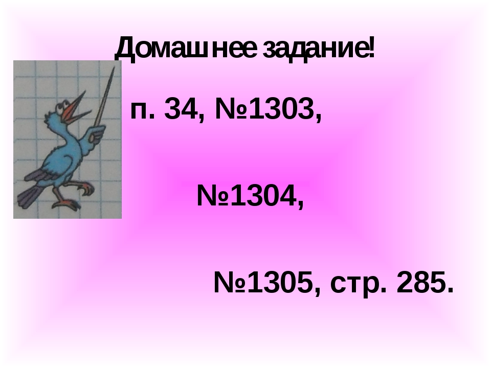 Домашнее задание! п. 34, №1303, №1304, №1305, стр. 285.