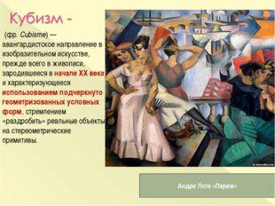 (фр.Cubisme)— авангардистское направление в изобразительном искусстве, пре
