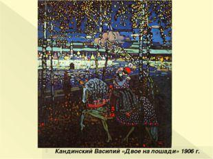 Кандинский Василий «Двое на лошади» 1906 г.