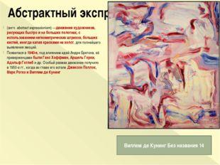 Абстрактный экспрессионизм- (англ.abstract expressionism)—движение художник