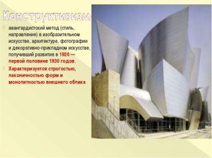 авангардистский метод (стиль, направление) в изобразительном искусстве, архит