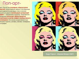 (англ. Pop-art) или популярное, общедоступное искусство, второе значение свя
