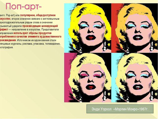 (англ. Pop-art) или популярное, общедоступное искусство, второе значение свя...