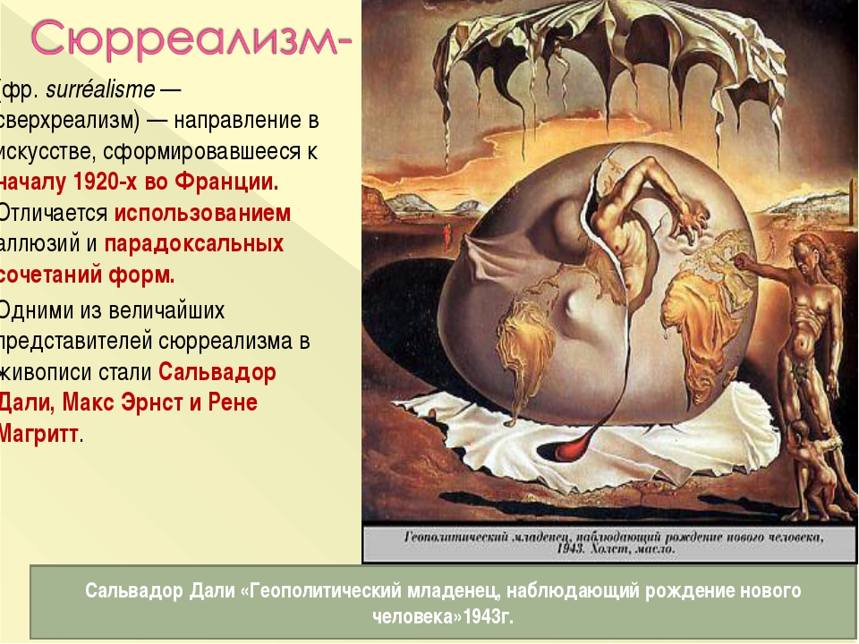 (фр.surréalisme— сверхреализм)— направление в искусстве, сформировавшееся...