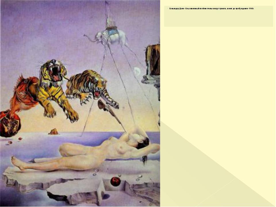 Сальвадор Дали «Сон, навеянный полётом пчелы вокруг граната, за миг до пробуж...