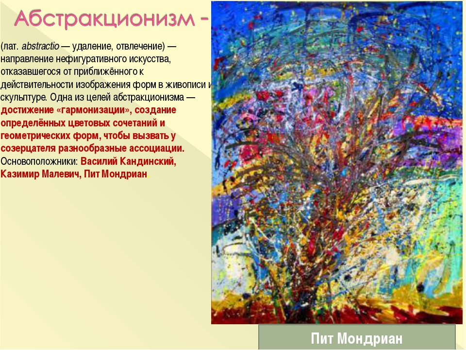 (лат.abstractio— удаление, отвлечение)— направление нефигуративного искусс...