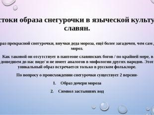 Истоки образа снегурочки в языческой культуре славян. Образ прекрасной снегур