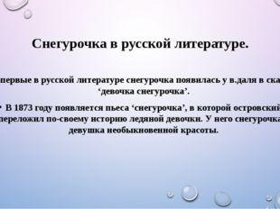 Снегурочка в русской литературе. Впервые в русской литературе снегурочка появ