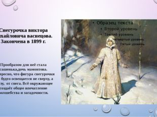 Снегурочка виктора михайловича васнецова. Закончена в 1899 г. Прообразом для