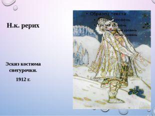 Н.к. рерих Эскиз костюма снегурочки. 1912 г.