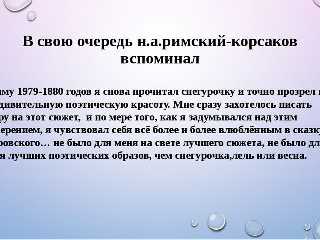 В свою очередь н.а.римский-корсаков вспоминал В зиму 1979-1880 годов я снова...