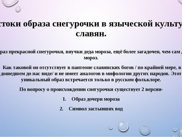 Истоки образа снегурочки в языческой культуре славян. Образ прекрасной снегур...