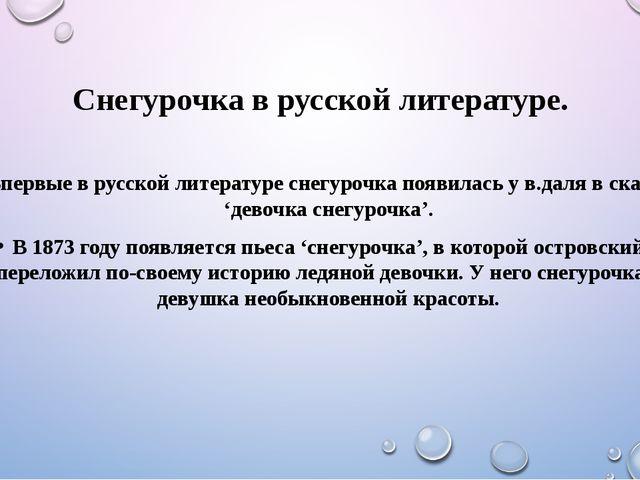 Снегурочка в русской литературе. Впервые в русской литературе снегурочка появ...