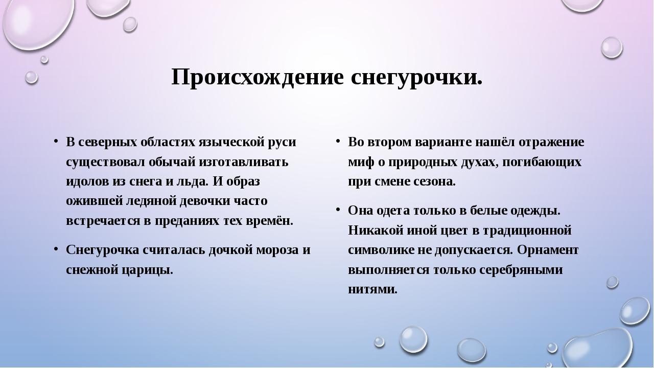 Происхождение снегурочки. В северных областях языческой руси существовал обыч...