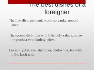 The best dishes of a foreigner The first dish: pelmeni, broth, solyanka, nood