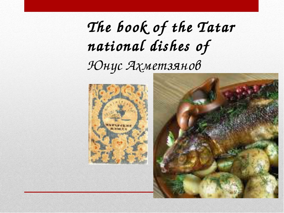 The book of the Tatar national dishes of Юнус Ахметзянов