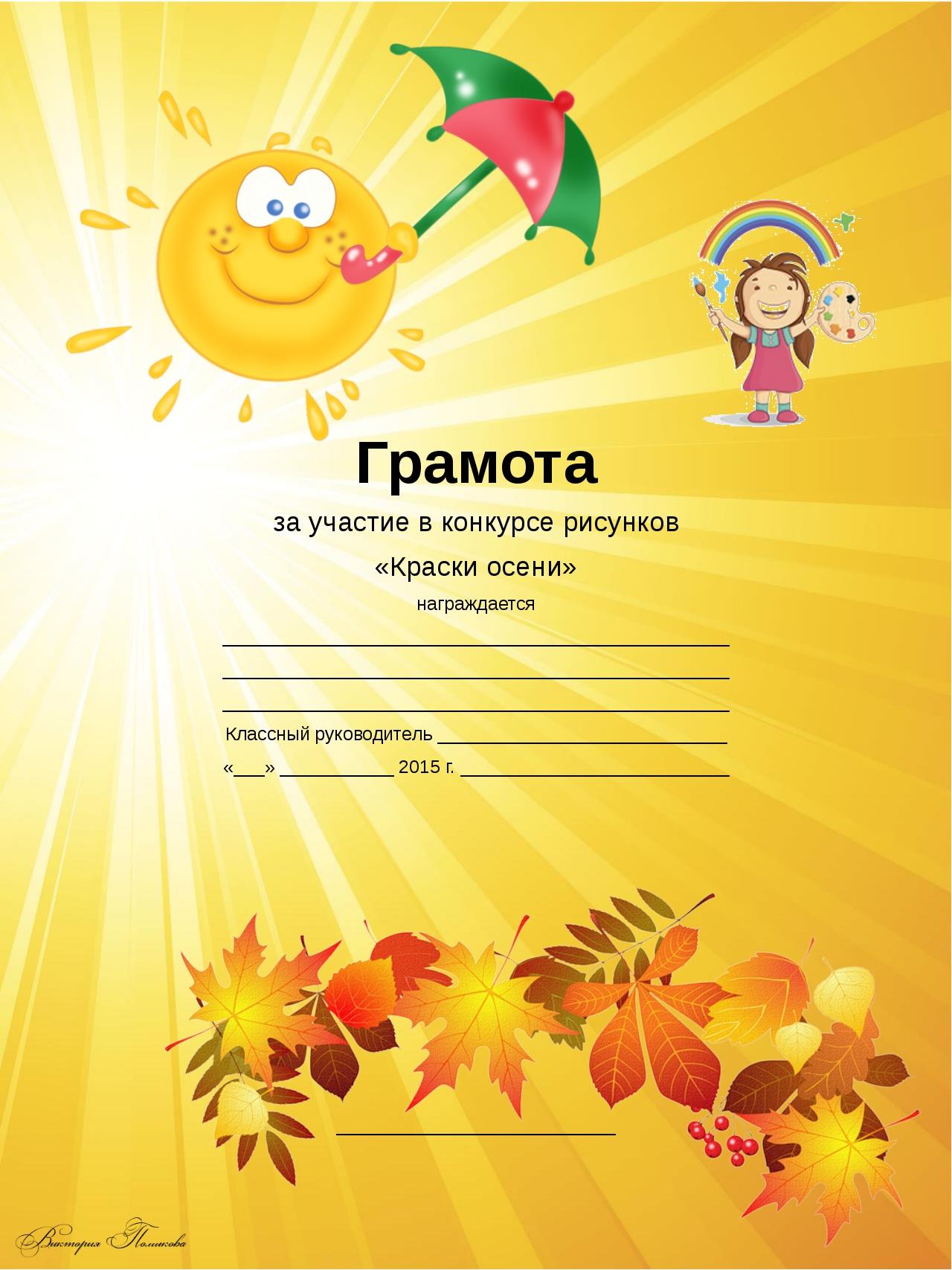 остекляем шаблон награждение за осеннюю поделку Чернышенко Николай