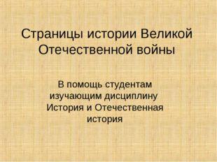 Страницы истории Великой Отечественной войны В помощь студентам изучающим дис