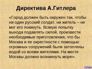 Директива А.Гитлера «Город должен быть окружен так, чтобы ни один русский сол