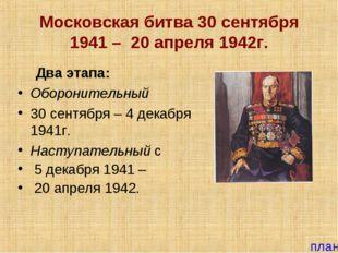 Московская битва 30 сентября 1941 – 20 апреля 1942г. Два этапа: Оборонительны