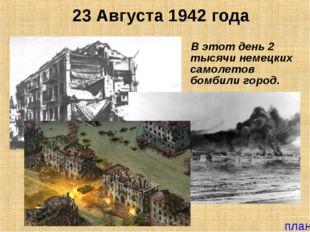 23 Августа 1942 года В этот день 2 тысячи немецких самолетов бомбили город. п