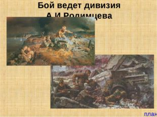 Бой ведет дивизия А.И.Родимцева план
