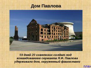 Дом Павлова 59 дней 20 советских солдат под командованием сержанта Я.Ф. Павло