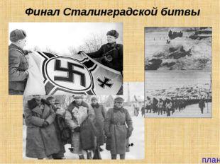 Финал Сталинградской битвы план
