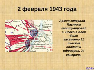 2 февраля 1943 года Армия генерала Паулюса капитулировала. Всего в плен было