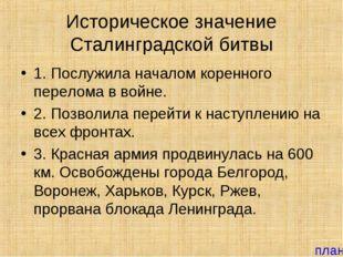 Историческое значение Сталинградской битвы 1. Послужила началом коренного пер