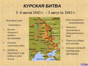 КУРСКАЯ БИТВА 5 -6 июля 1943 г. – 5 августа 1943 г. Немецкий план: «Цитадель»