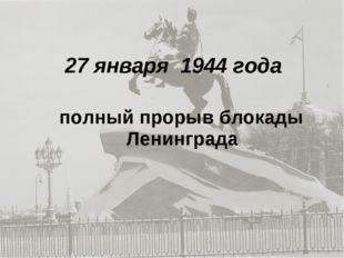 полный прорыв блокады Ленинграда 27 января 1944 года