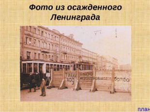 Фото из осажденного Ленинграда план