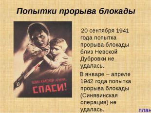 Попытки прорыва блокады 20 сентября 1941 года попытка прорыва блокады близ Не