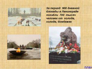 За период 900 дневной блокады в Ленинграде погибли 700 тысяч человек от голод