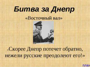 Битва за Днепр «Скорее Днепр потечет обратно, нежели русские преодолеют его!»